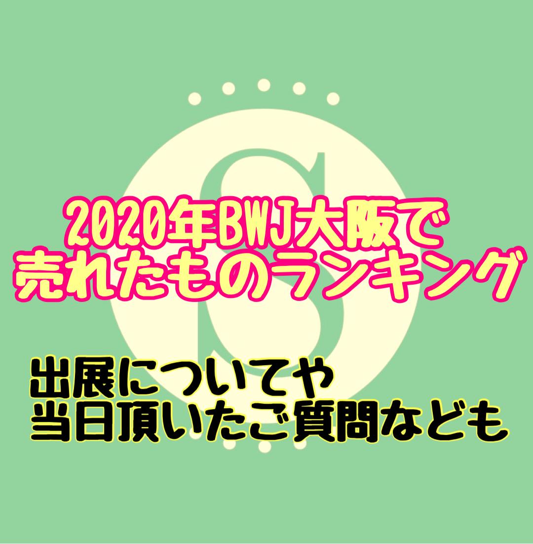 2020年大阪BWJで売れたものランキング&質問について