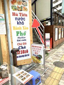 ベトナム料理屋さん